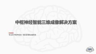 中枢神经智能三维成像解决方案-(产品及服务)