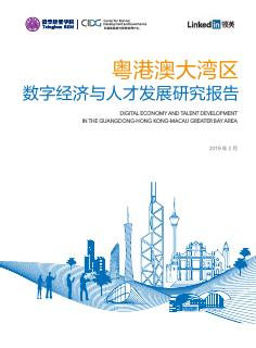 粤港澳大湾区数字经济与人才发展研究报告
