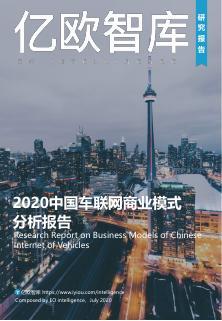 2020中国车联网商业模式分析报告