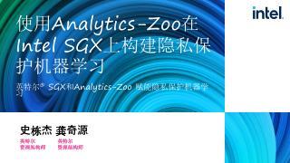 2. 使用Analytics Zoo在In...