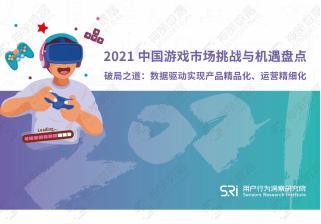 2021中国游戏市场挑战与机遇盘点