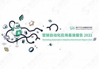 营销自动化应用基准报告 2021