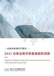 金融新基建系列报告《2021证券业数字新基...