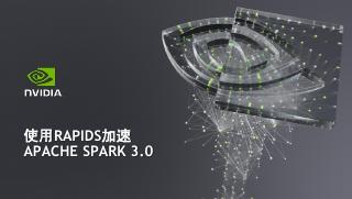 2021_Spark_Rapids_Introduction(1)