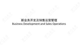 新业务开发及销售运营管理