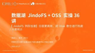 【数据湖JindoFS+OSS 实操干货3...