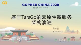 基于TarsGo的云原生微服务架构演进