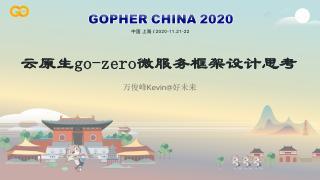 云原生go-zero微服务框架设计思考