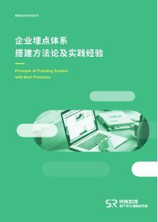 《企业埋点体系搭建方法论及实践经验》白皮书报告