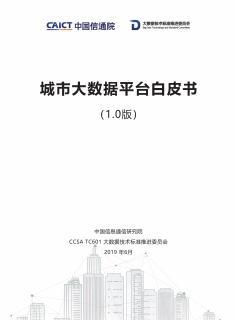 城市大数据平台白皮书