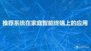 刘强-推荐系统在家庭智能终端上的应用-对外宣讲版