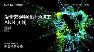 2 爱奇艺视频推荐领域的 ANN 实践-张吉