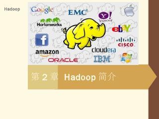 第2章Hadoop简介.pptx