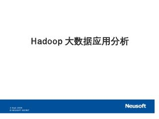 2. HADOOP体系架构