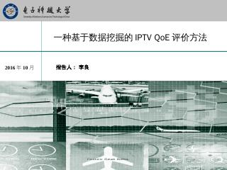 2 IPTV QoE关键指标选择