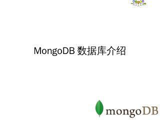 2 谁在使用MongoDB