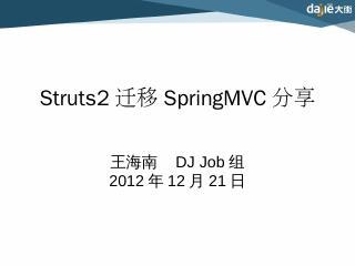 2.Struts2和SpringMVC共存