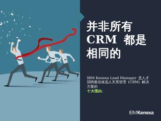 很高兴看到IBM 推出这样的创新。
