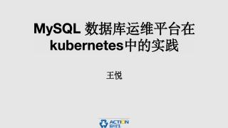 2.kubernetes中的数据库运维平台...