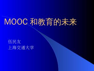 在MOOC潮流驱动下 - 上海交通大学