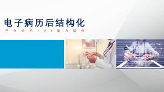 医疗大数据的关键是AI人工智能技术在电子病...
