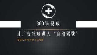 360易投放推荐介绍