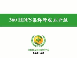 360 HDFS集群跨版本升级