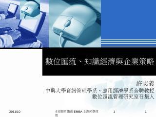 數位匯流 - 產業發展研究中心 - 中興大學