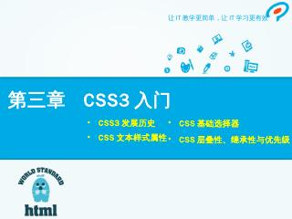 第3章CSS3入门.pptx