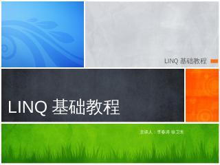 3 LINQ查询方法及项目中的应用
