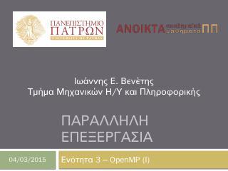 Ενότητα 3 - OpenMP - ...