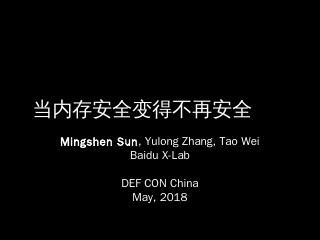 3 《当内存安全不再安全……》 孙茗坤中文...