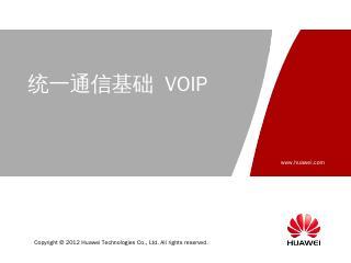 3 统一通信基础VoIP.pptx