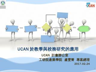 UCAN專業職能診斷 - 學習暨生涯發展中...