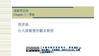 園藝概論 - 臺大開放式課程 - 國立臺灣大學
