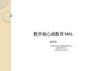 MKL - 中国科学院理论物理研究所