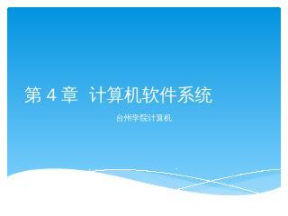 第4章计算机软件系统 - 台州学院