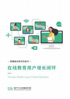 在线教育用户增长闭环