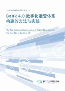 《银行4.0数字化运营体系构建的方法与实践》
