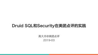 Druid SQL和Security在美团...