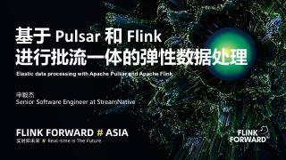 基于 Pulsar 和 Flink  进行...