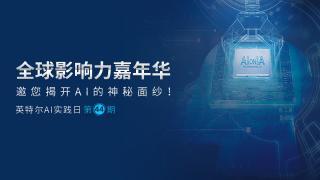 英特尔AI全球影响力嘉年华