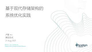 1.现代存储架构下的系统优化实践-卢冕