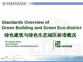 演讲PPT - 中国工程建设标准化协会