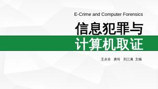 信息犯罪与计算机取证