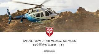 4. 美国航空医疗服务综述(下).pptx...