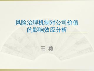 报告全文 - 中国保险与风险管理研究中心