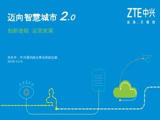 迈向智慧城市2.0