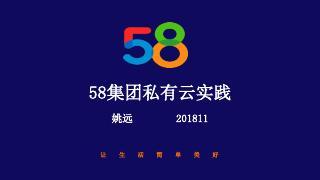 58集团私有云实践