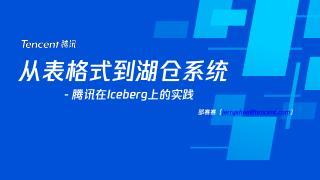 5.邵赛赛-从表格式到湖仓系统-腾讯在Ic...